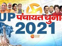 पंचायत चुनाव घोषित, चार चरणों में होंगे चुनाव, सिद्धार्थनगर में मतदान 26 अप्रैल को